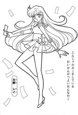 Sailor moon stars coloring page - Free Printable Coloring Pages
